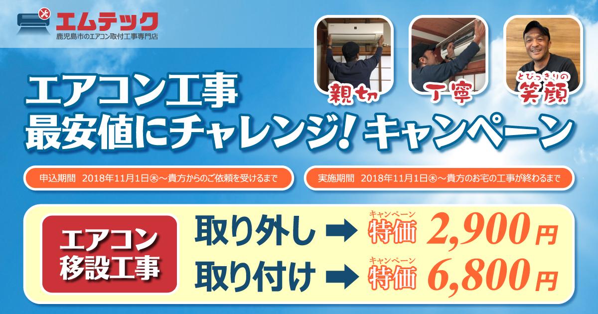 エアコン工事最安値にチャレンジ!キャンペーン